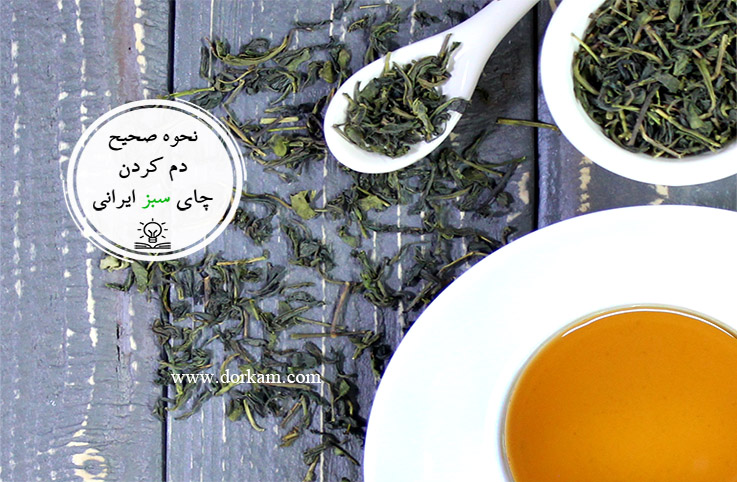 نحوه دم کردن چای سبز